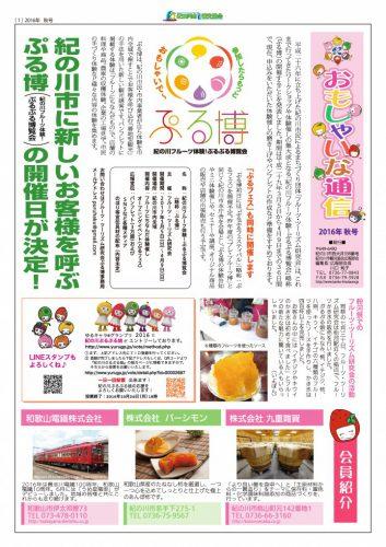 omoshaina_2016_aki1