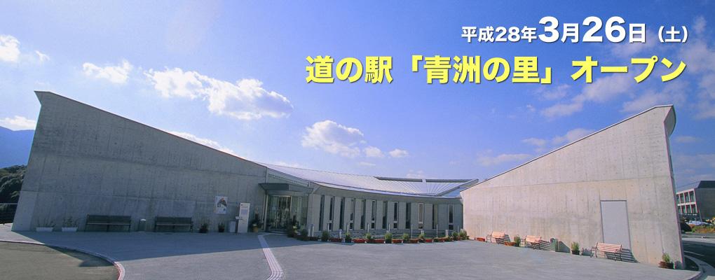 道の駅「青洲の里」3月26日オープン!