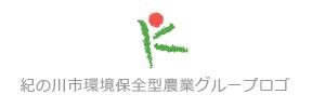 紀の川市環境保全型農業グループのロゴ